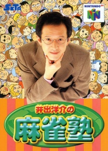 Ide Yosuke No Mahjong Juku