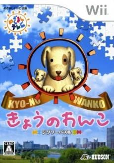 kyo-no-wanko